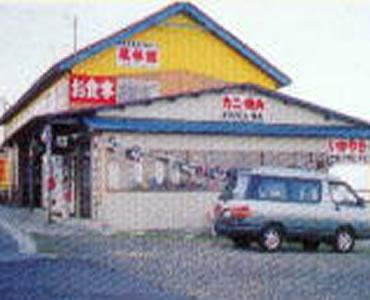 浜茶屋・民宿 風林館