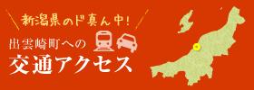出雲崎町への交通アクセス