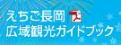 えちご長岡広域観光ガイドブック