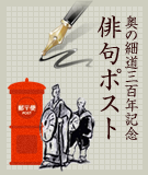 俳句ポスト