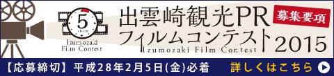 フィルムコンテスト2015