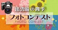 出雲崎の四季フォトコンテスト入選作品集