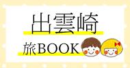 出雲崎旅BOOK