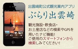 アプリ「ぶらり出雲崎」