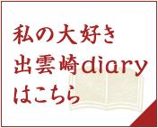 私の大好き出雲崎diaryはこちら