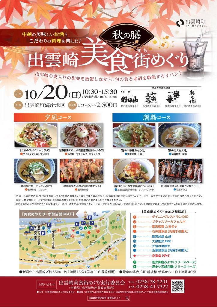 2019美食街めぐりA4_表