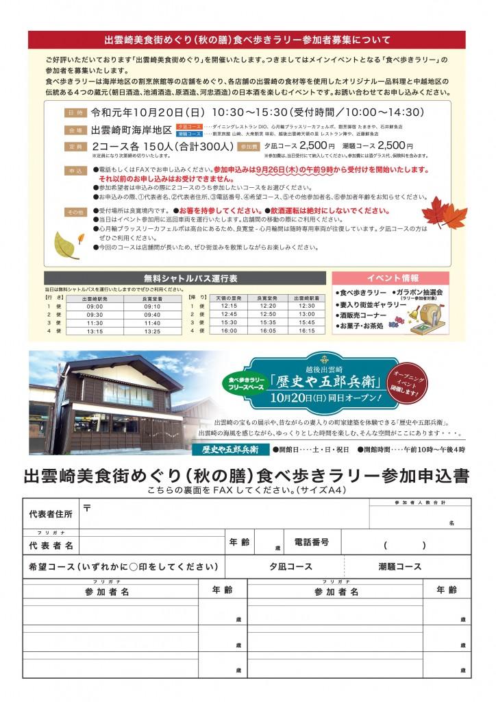 2019美食街めぐりA4_裏
